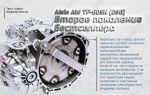 Aisin AW TF-60SN (09G) Второе поколение бестселлера