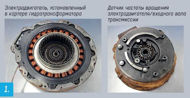 Электродвигатель в картере гидротрансформатора