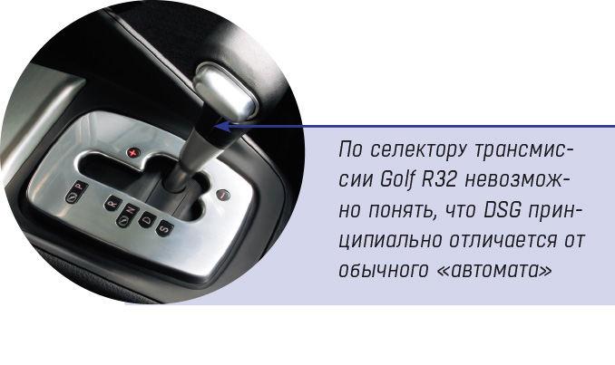 Селектор АКП VW Golf